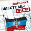 """ОД""""Донецкая Республика"""" Марьинский район"""