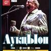 АукцЫон | 26 марта | Aurora Concert Hall