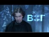 Трейлер Честного Трейлера - ВИКИНГ (Лизание меча, боль, унижение, Фонд Кино)