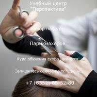 Обучение на парикмахера бесплатно чебоксары реклама бесплатного обучения