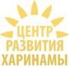 Центр развития харинамы