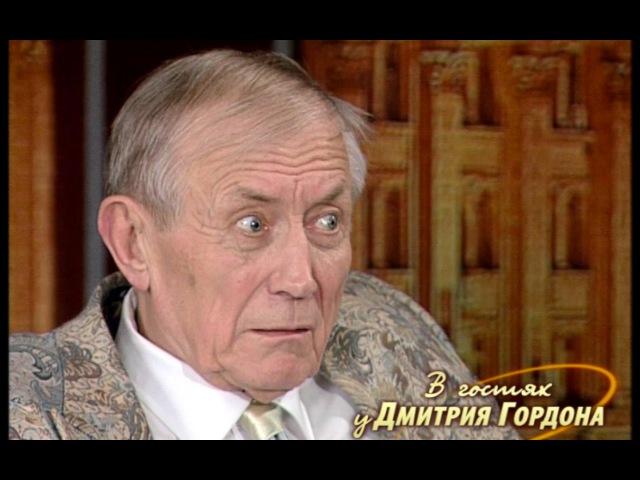 Евгений Евтушенко. В гостях у Дмитрия Гордона. 2/2 (2006)