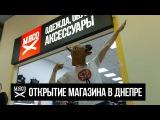МЯСО: Открытие магазина в Днепре (ТЦ MIRIADA)