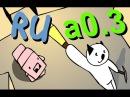 Майнкрафт- Правая Ветвь Развития для Нубов Официальный Перевод Альфа 0.3