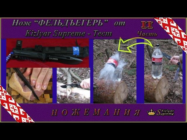 Нож Фельдъегерь от Kizlyar Supreme. Тест. Часть 2