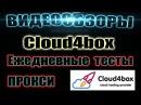 Cloud4box. Ежедневные тесты прокси. День первый от 03-11-2016г.    Видеоуроки и Видеообзоры