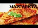 Пицца Маргарита (в пиццамейкере)