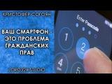 ТЭД Кристофер Согоян Ваш смартфон — это проблема гражданских прав 2016