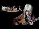 Attack on Titan Guren no Yumiya Gingertail Cover