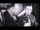 Юрий Гагарин интервью в поезде 1961