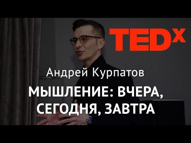 TEDx Мышление Вчера сегодня завтра Андрей Курпатов