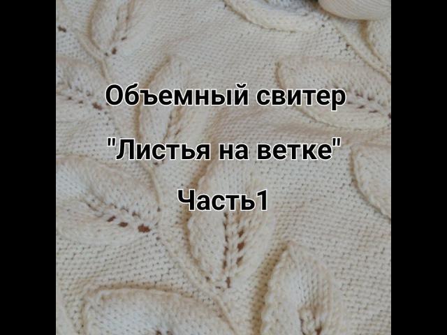 Объёмный свитер Листья на ветке/Часть 1. Lena Korshunova