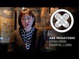 Exhibition Highlight with Midori Oka | Fierce Loyalty: A Samurai Complete