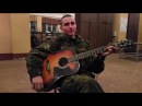 Армейские песни Кот матроскин фамилия такая ВЕСЕЛАЯ ПЕСНЯ