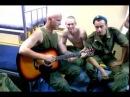 Армейские песни Детство Только имя твое СУПЕР