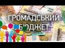 Білоцерківці самі розподілять 5 млн грн