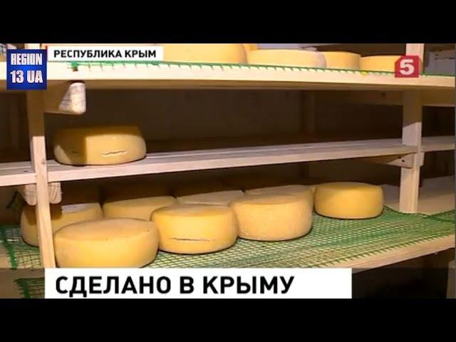 Сделано в Крыму: Вместо пармезана-«крымезан» Вместо бри-«корова под шафе» Есть д...