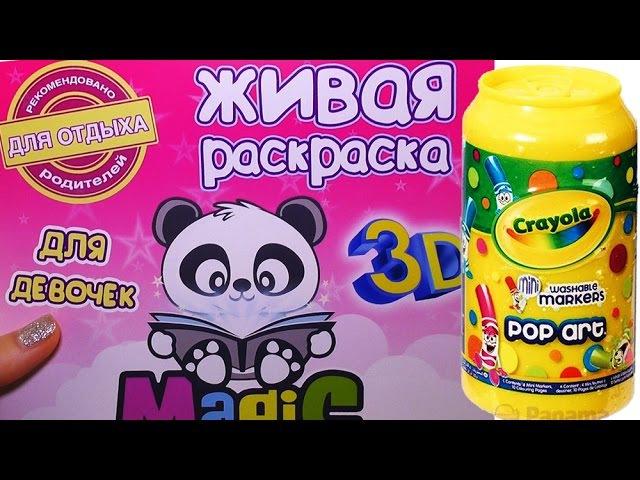 ✿ Сюрприз Крайола и Живые 3D Раскраски Magic Book Crayola surprise unboxing new toys
