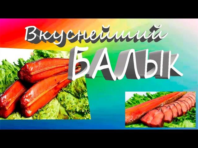 Очень вкусный Балык из рыбы, Готовим Балык из лосося.