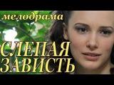 Слепая зависть 2017 трогательная российская мелодрама про любовь фильм сериал...