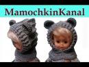 Шапка Снуд с ушками Вязание крючком для детей Crochet Hooded Bear Cowl