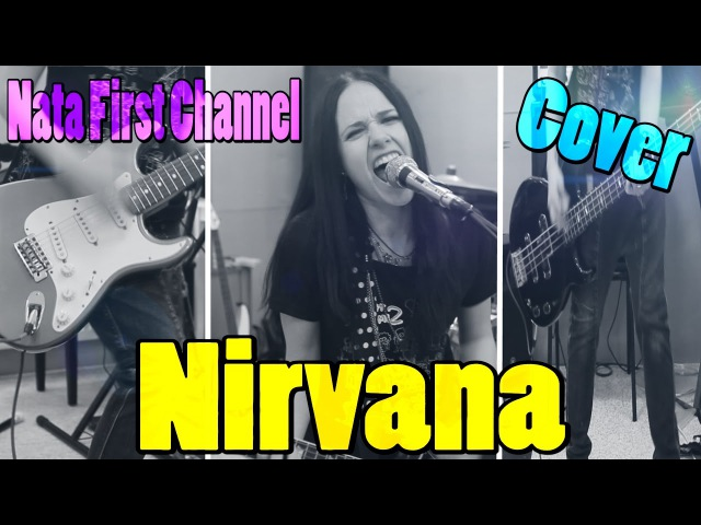 Nirvana - Smells Like Teen Spirit (Cover/Кавер) Nata First Channel