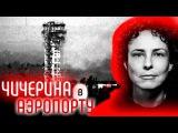 Чичерина дала концерт в Донецком Аэропорту для батальона