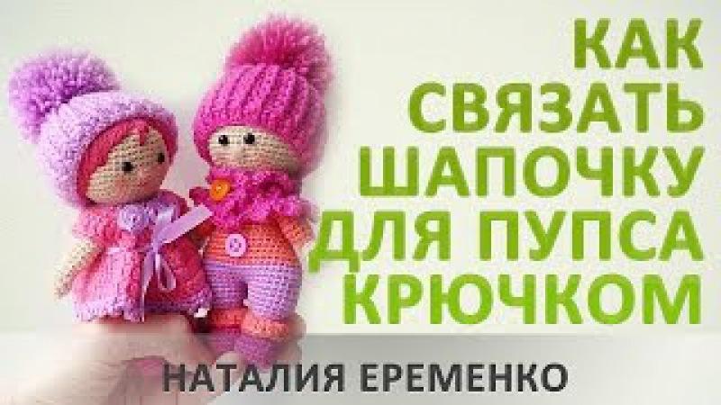 Шапочка для куклы крючком мастер-класс toyfabric