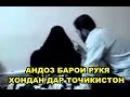 АНДОЗ БАРОИ РУКЯ ХОНДАН ДАР ТОЧИКИСТОН!(ВИСОЛИ ХАК-2016)