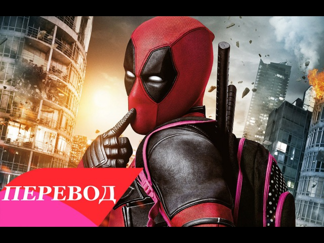 (OST DEADPOOL) DMX - X Gon Give It To Ya Перевод