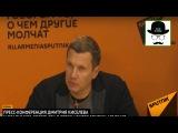 (Полная версия) Дмитрий Киселев и Владимир Соловьев в Армении(Пресс конференция)