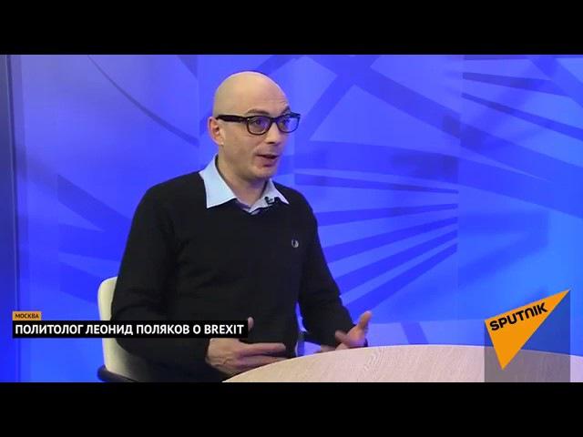 Brexit и ЕС