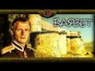Баязет ( 1 серия ) . военно исторический сериал