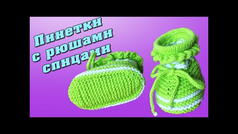 Пинетки с рюшами спицами   Booties with ruches knitting