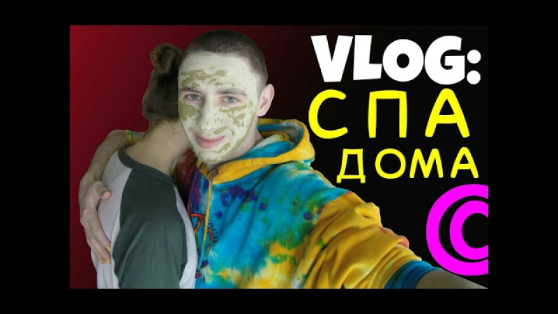 VLOG:SPA САЛОН ДОМА.ПОПУЛЯРНИЙ TRAVEL HOBO?!ГОЛІ І СМІШНІ.