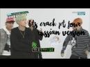 BTS CRACK PT 4! 【RUS VERSION】