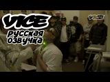 Как гангстеры из банд Лос-Анджелеса удаляют свои татуировки (VICE Русская Озвучка)
