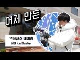 오버워치 액화질소 메이 총 (liquid nitrogen MEI endothermic blaster, overwatch, air compressor)