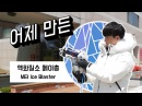 오버워치 액화질소 메이 총 (liquid nitrogen MEI endothermic blaster, overwatch, air compressor)