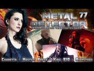 Metal Detector - Обзор новинок тяжелой музыки - #77