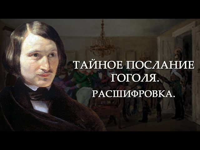 Тайное послание Гоголя. Расшифровка