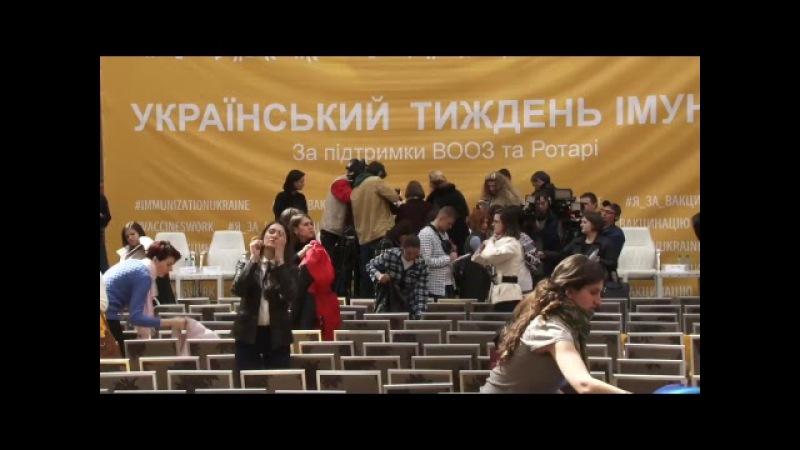 Прес-конференція «Як досягти європейського рівня імунізації» - Український тиж...