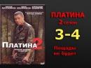 Платина 2 сезон 3 и 4 серия - криминальный сериал, русский детектив, боевик