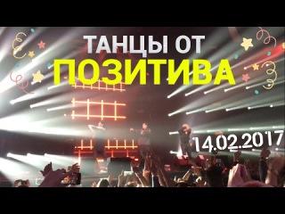 ПОЗИТИВ ЗАЖИГАЕТ / MOZGI Big Show/Stereo Plaza 14.02.2017
