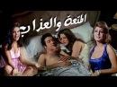 المتعة والعذاب El Motaa We El Azab