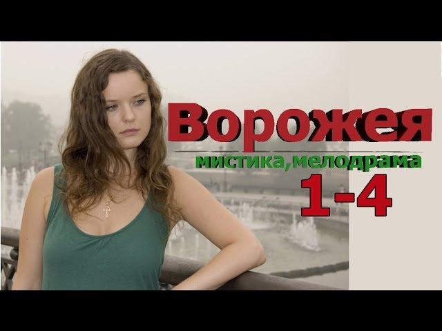 МИСТИЧЕСКИЙ мини-фильм,ВОРОЖЕЯ,серии 1-4,