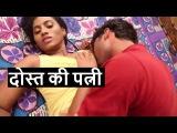 दोस्त की पत्नी || Hot Wife Romancing With The Husband Friend || Tempting Friends Wife Hindi hot 2016