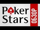 Обзор и настройка фильтров в PokerStars