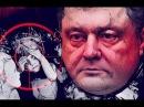 ВМЕСТЕ | ЧТОБЫ НЕ ЗАБЫЛИ | Военные преступления Порошенко и его фашистской хунты на Донбассе