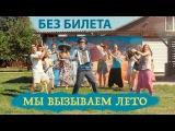 БЕЗ БИЛЕТА - Мы вызываем лето! (Копакабана) - Official music video #BEZBILETA - Copacabana